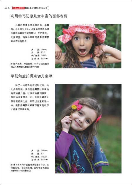 Nikon D800数码单反摄影技巧大全
