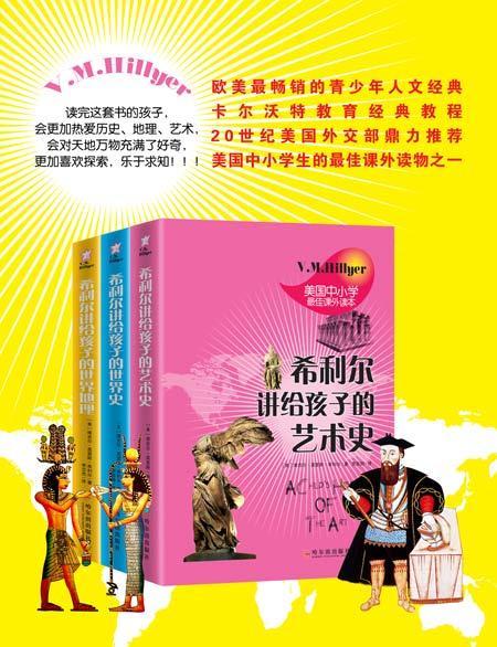 希利尔讲给孩子的世界史•世界地理•艺术史