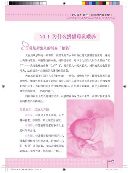 0-3岁宝宝喂养与护理全书