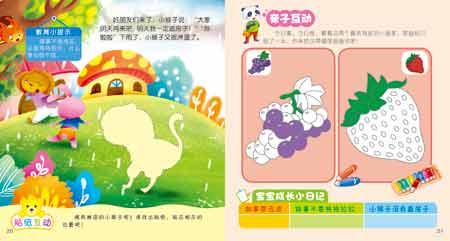 儿童健康人格教育培养丛书