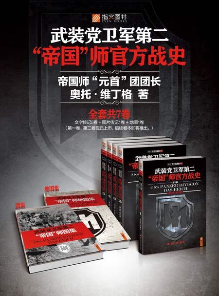 """战史系列:武装党卫军第二""""帝国""""师官方战史2"""