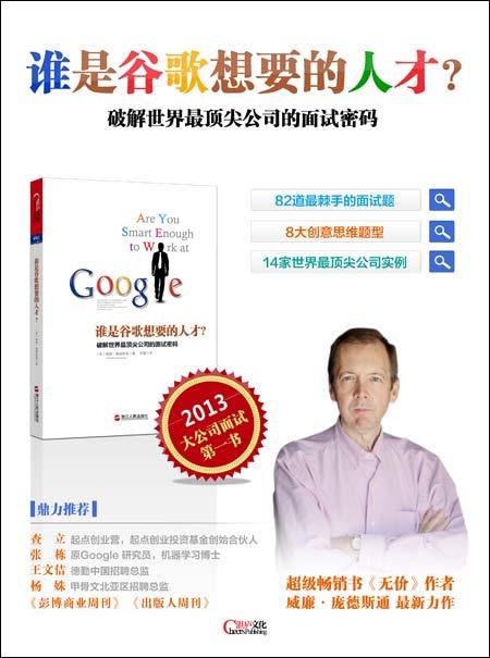 谁是谷歌想要的人才?:破解世界最顶尖公司的面试密码