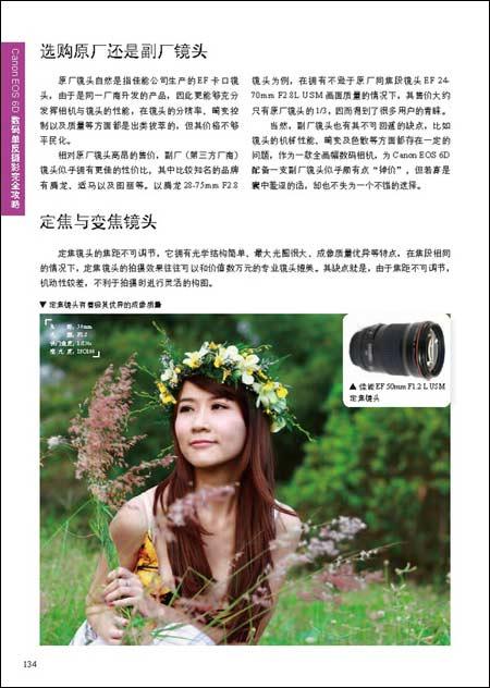 Canon EOS6D数码单反摄影完全攻略