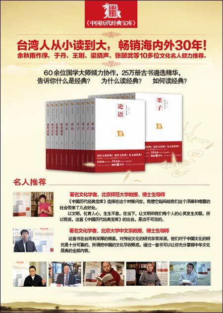 中国历代经典宝库