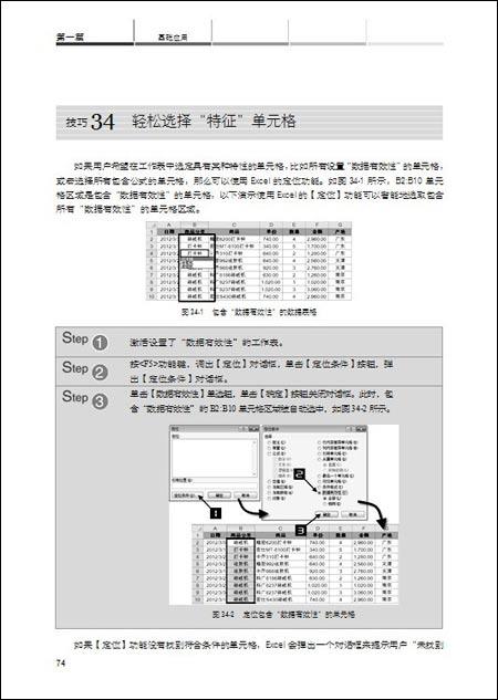 Excel 2010实战技巧精粹