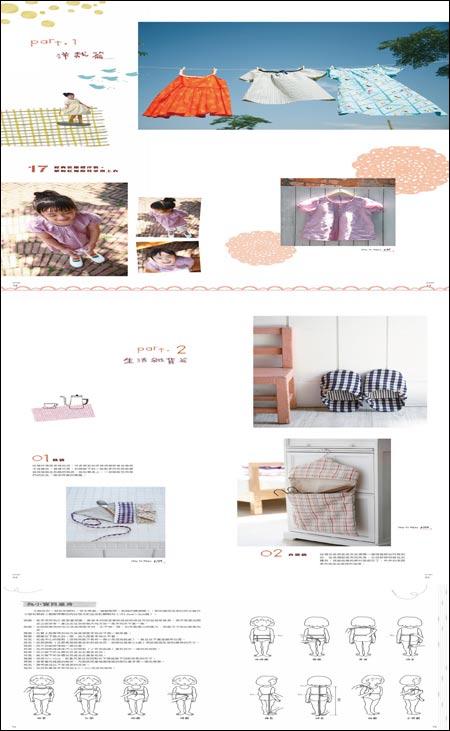 宝贝洋裁:30款给女儿的可爱手作服•生活小物