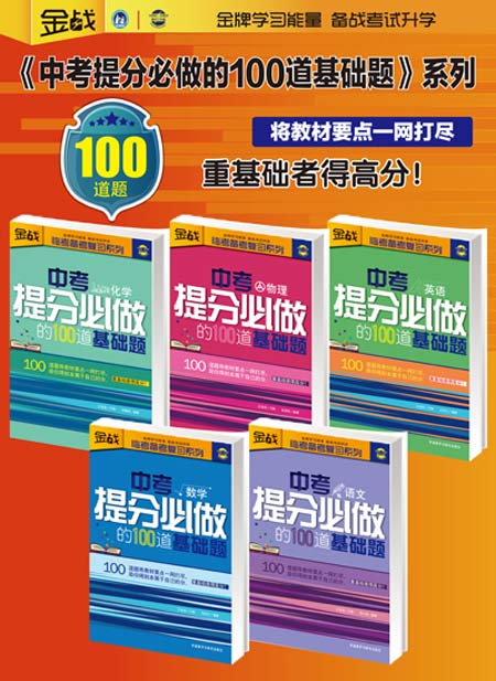 中考提分必做的100道基础题:语文