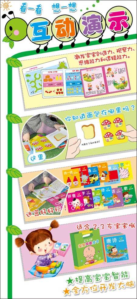 2-3岁宝宝早教全书