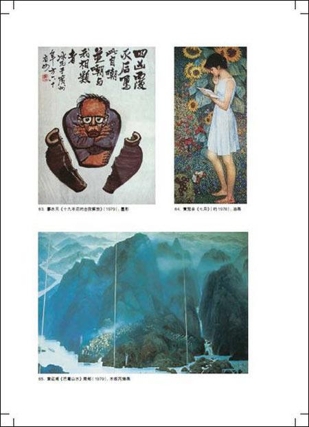 20世纪中国艺术与艺术家