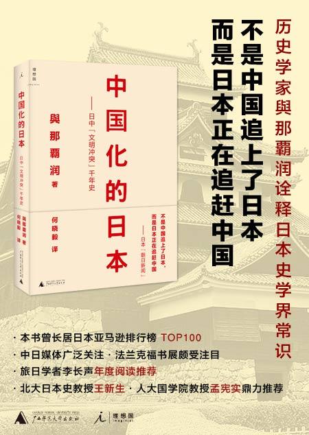 """中国化的日本:日中文明""""冲突""""千年史"""