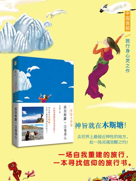 梦游木斯塘:孤独的路,没有尽头
