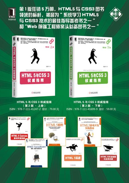 html5 canvas核心技术 图形 动画与游戏开发