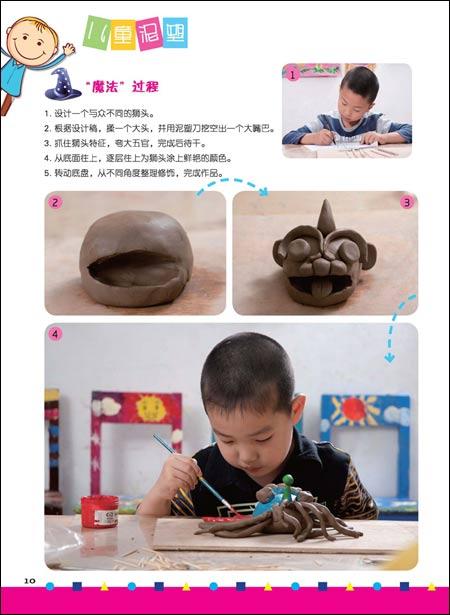 儿童泥塑教程-从指尖到心灵