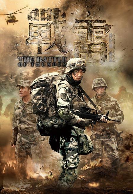 中国拆弹部队:战雷