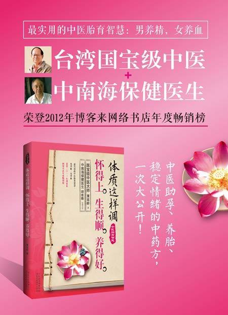体质这样调,怀得上、生得顺、养得好:台湾国宝级中医大师的胎育智慧