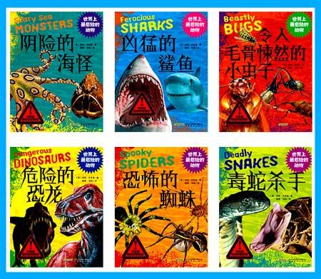 世界上最危险的动物(套装全6册)-图书杂志-小说-中国当代小说 | 网购