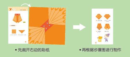 神奇折纸-好宝宝创意彩纸手工 -本社 (新博)