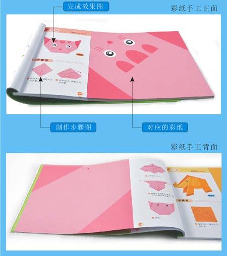 手工:可爱剪贴画》; 好宝宝创意彩纸手工(套装共4册);; 手工(套装共4