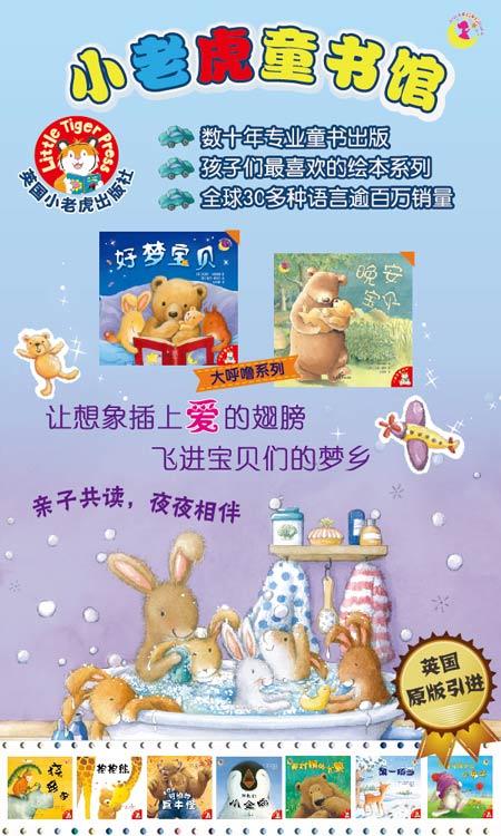 小老虎童书馆大呼噜系列:好梦宝贝 晚安宝贝(套装共2册)