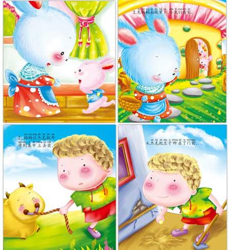 经典童话故事集:宝宝蛋宝宝小画书(套装共24册)