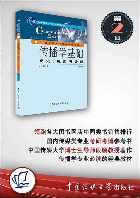 """普通高等教育""""十一五""""国家级规划教材•21世纪新闻传播学基础教材:传播学基础•历史、框架与外延"""
