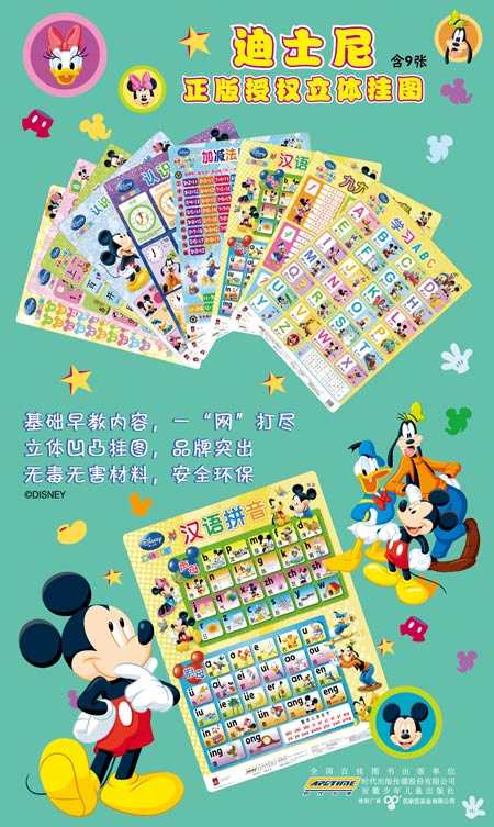 基础汉字,英文字母,数字,九九乘法表和时间等基础内容,让孩子在米奇等