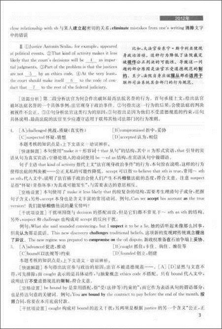 2013历年考研英语真题解析及复习思路