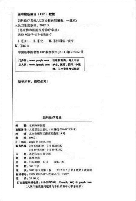 北京协和医院医疗诊疗常规:妇科诊疗常规