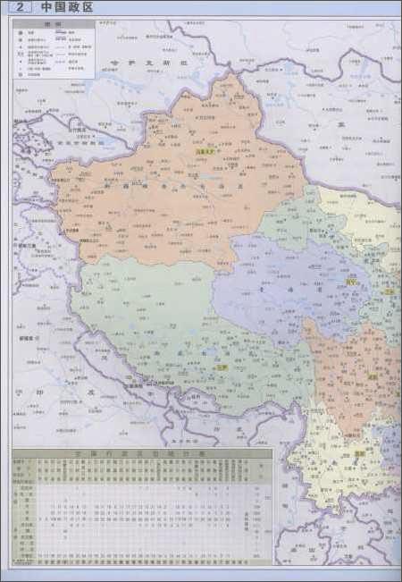 2012中国分省高速公路及城乡公路网地图册