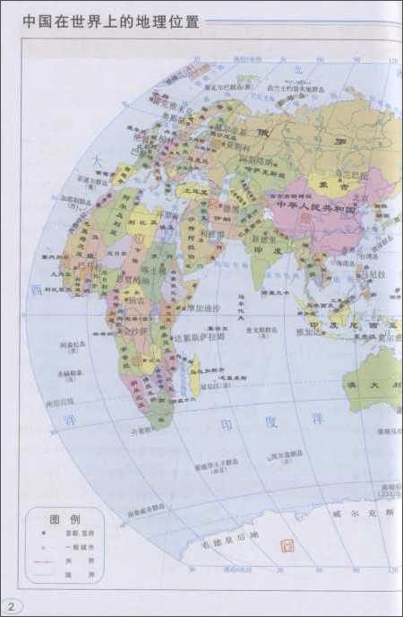 2012中国地图册