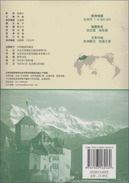 2012新版世界分国地图:欧洲