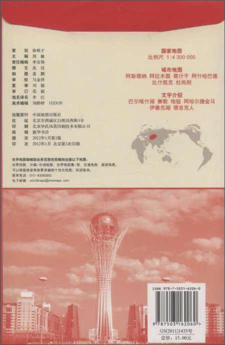 2012新版世界分国地图•亚洲:哈萨克斯坦、乌兹别克斯坦、土库曼斯坦、吉尔吉斯斯坦、塔吉克斯坦
