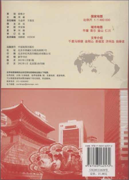 2012新版世界分国地图•亚洲:朝鲜、韩国