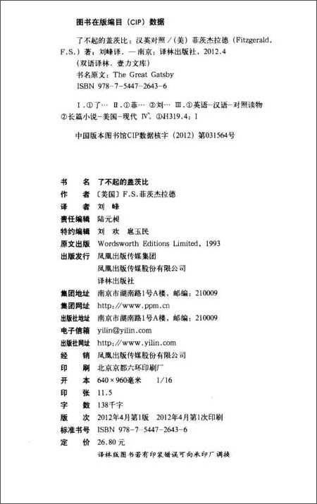 双语译林•一力文库039:了不起的盖茨比