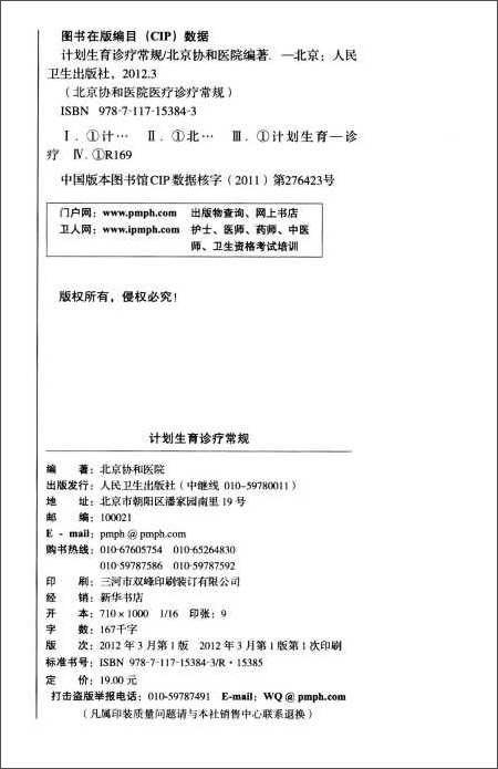 北京协和医院医疗诊疗常规:计划生育诊疗常规
