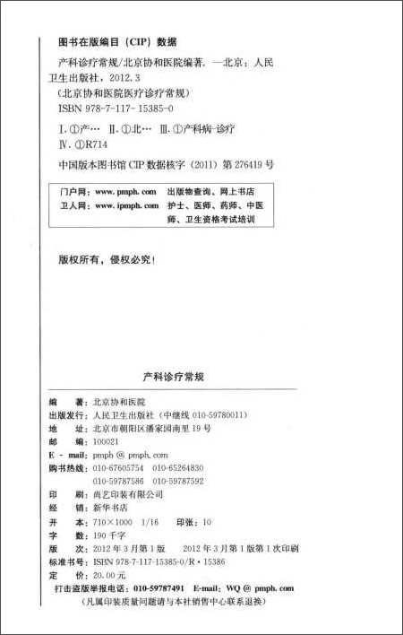 北京协和医院医疗诊疗常规:产科诊疗常规