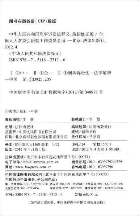 中华人民共和国刑事诉讼法释义