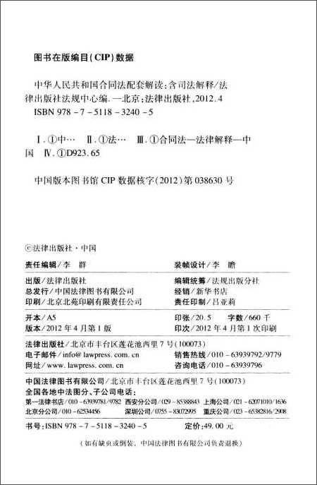 中华人民共和国合同法配套解读