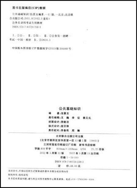 华图•2013公务员考试专用教材:公共基础知识