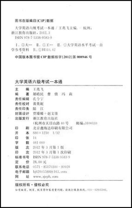 新东方•大学英语6级考试一本通