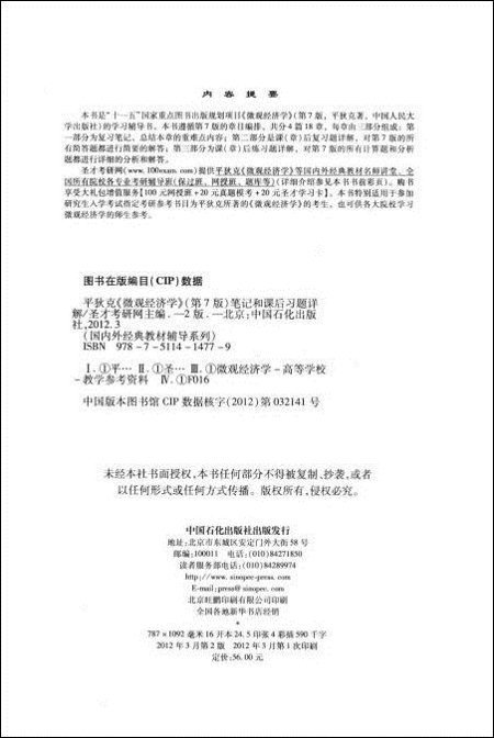 圣才教育•平狄克《微观经济学》笔记和课后习题详解
