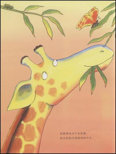 长颈鹿不会跳舞
