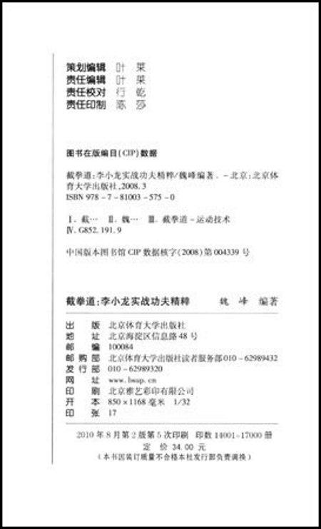 截拳道完全自修版教程•李小龙实战功夫精粹:截拳道