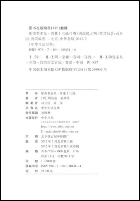 中华生活经典•阳羡茗壶系:骨董十三说