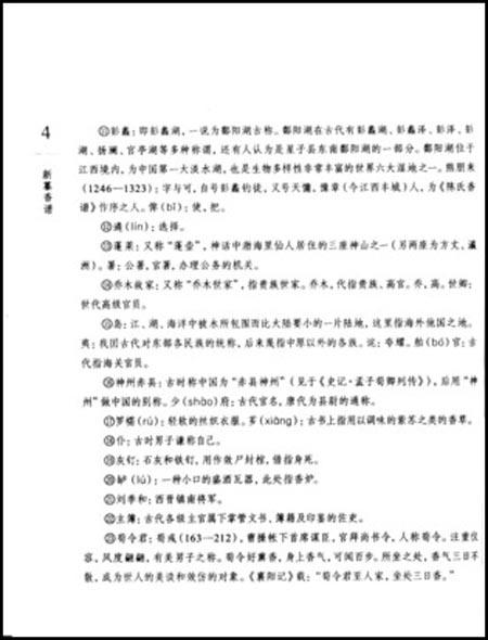 中华生活经典:新纂香谱
