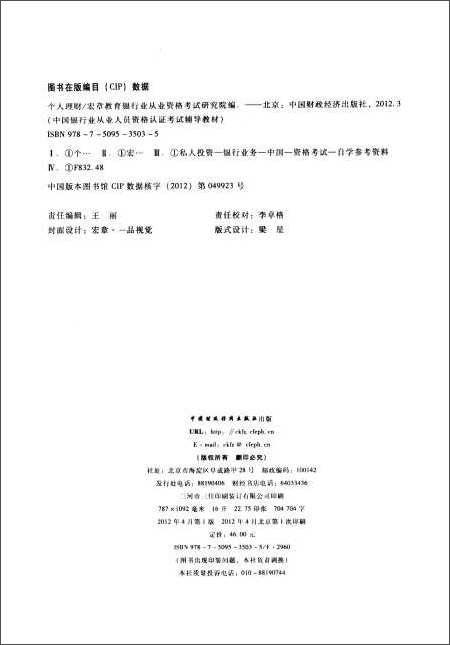 宏章出版•中国银行业从业人员资格认证考试辅导教材:个人理财
