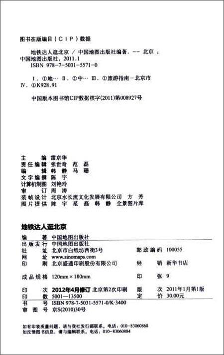 2012地铁达人逛北京
