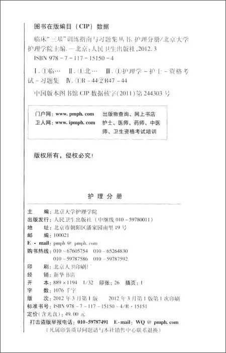 """临床""""三基""""训练指南与习题集丛书:护理分册"""