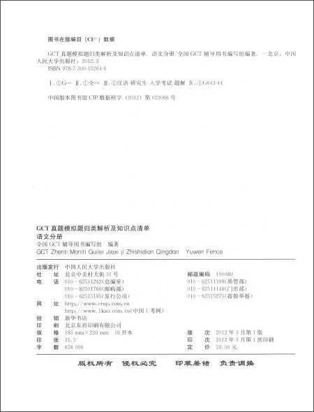 知识点清单:语文分册