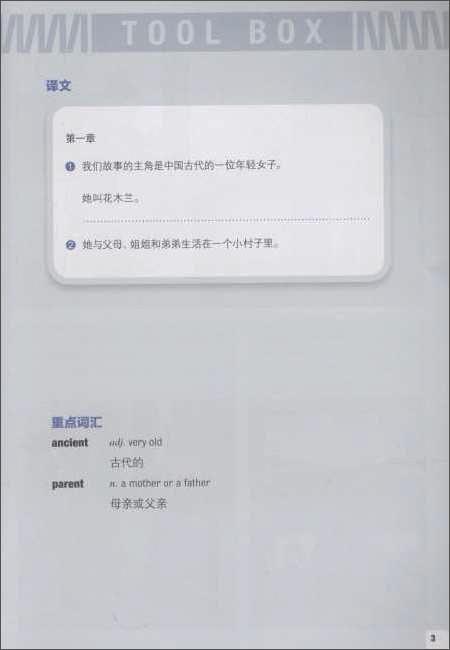书虫•牛津英汉双语读物:入门级1